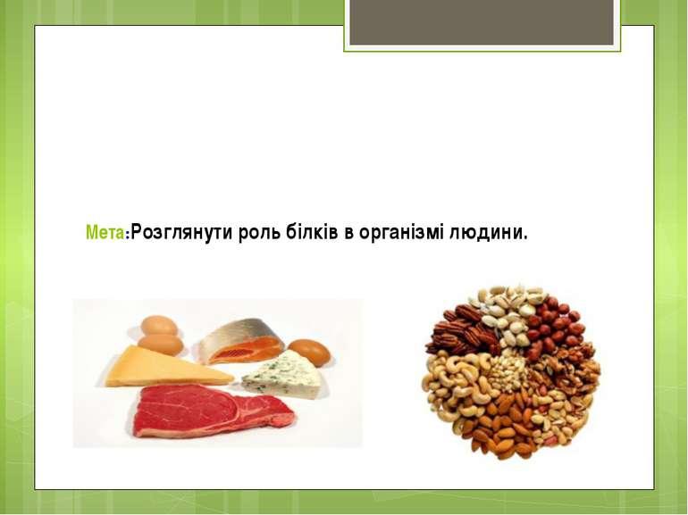 Мета:Розглянути роль білків в організмі людини.