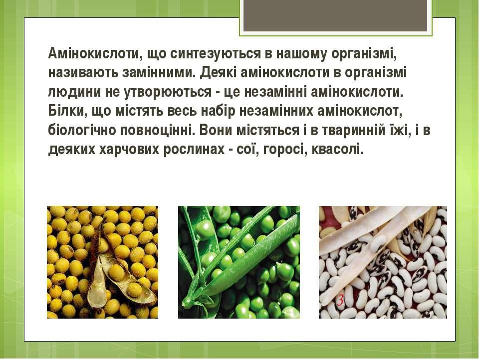 Амінокислоти, що синтезуються в нашому організмі, називають замінними. Деякі ...
