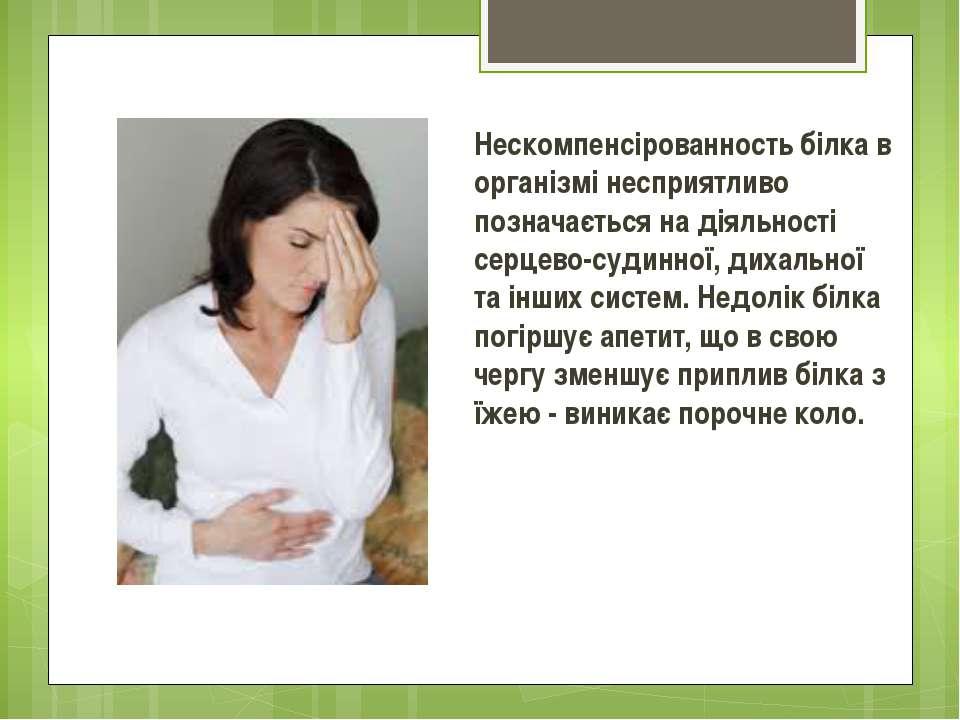 Нескомпенсірованность білка в організмі несприятливо позначається на діяльнос...