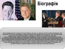 Вільям Джефферсон Блайт ІІІ народився 19 серпня 1946 року у місті Хоуп, штат ...