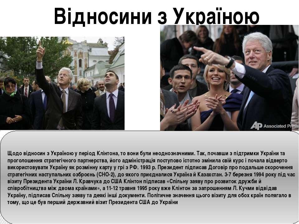Щодо відносин з Україною у період Клінтона, то вони були неоднозначними. Так,...