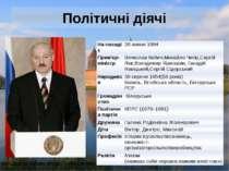 Політичні діячі Лукашенко Олександр Григорович Напосадіз 20 липня1994 Прем'є...