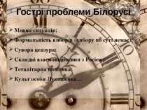 Гострі проблеми Білорусі Мовна ситуація; Формальність виборів (вибору по суті...