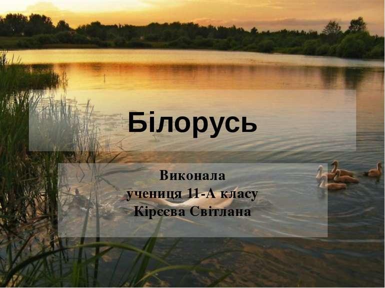 Білорусь Виконала учениця 11-А класу Кірєєва Світлана