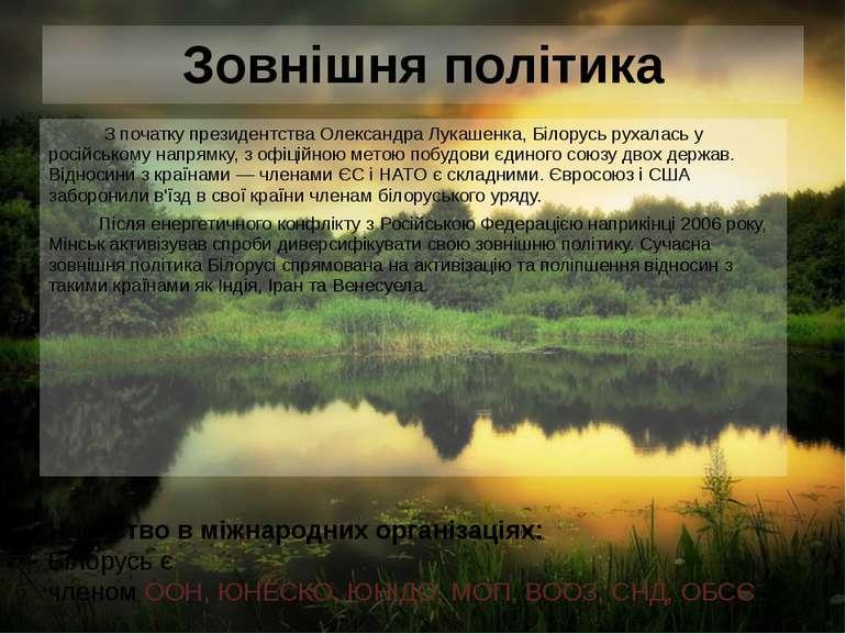 Зовнішня політика З початку президентства Олександра Лукашенка, Білорусь руха...