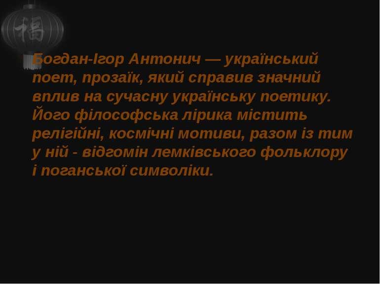 Богдан-Ігор Антонич — український поет, прозаїк, який справив значний вплив н...