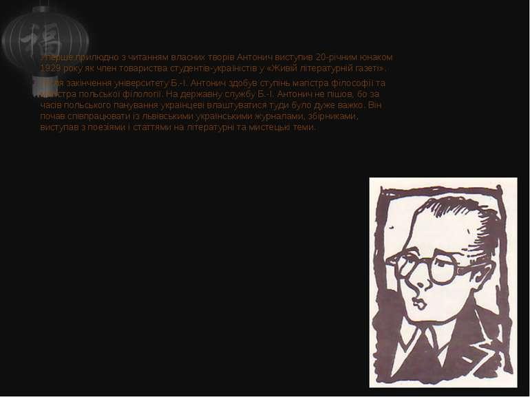 Уперше прилюдно з читанням власних творів Антонич виступив 20-річним юнаком 1...