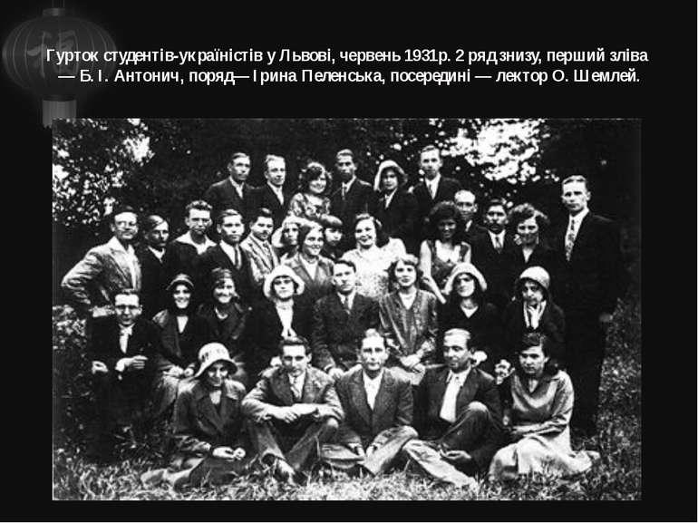 Гурток студентів-україністів у Львові, червень 1931р. 2 ряд знизу, перший злі...