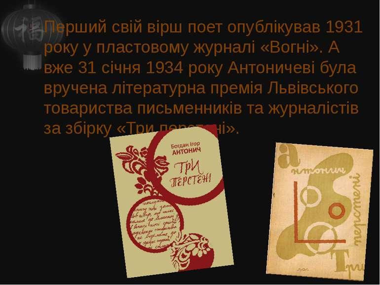Перший свій вірш поет опублікував 1931 року у пластовому журналі «Вогні». А в...