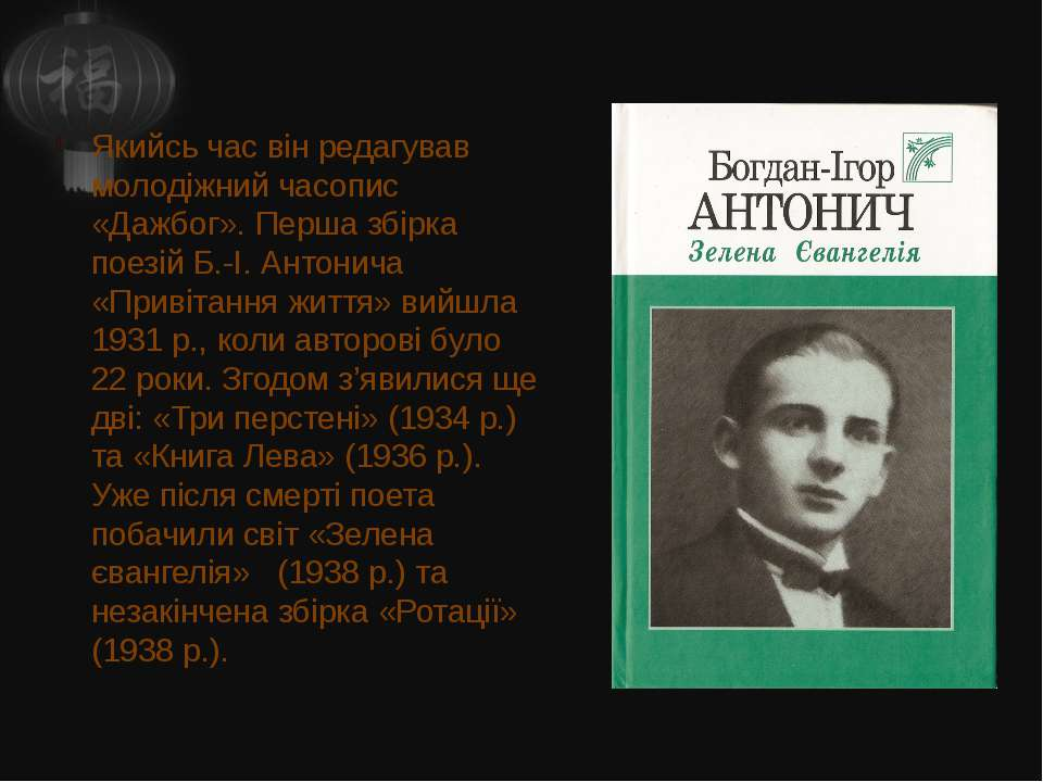 Якийсь час він редагував молодіжний часопис «Дажбог». Перша збірка поезій Б.-...