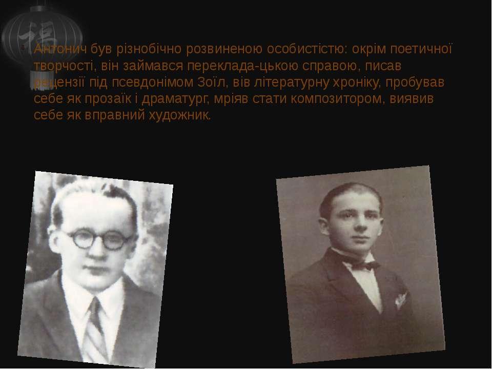 Антонич був різнобічно розвиненою особистістю: окрім поетичної творчості, він...