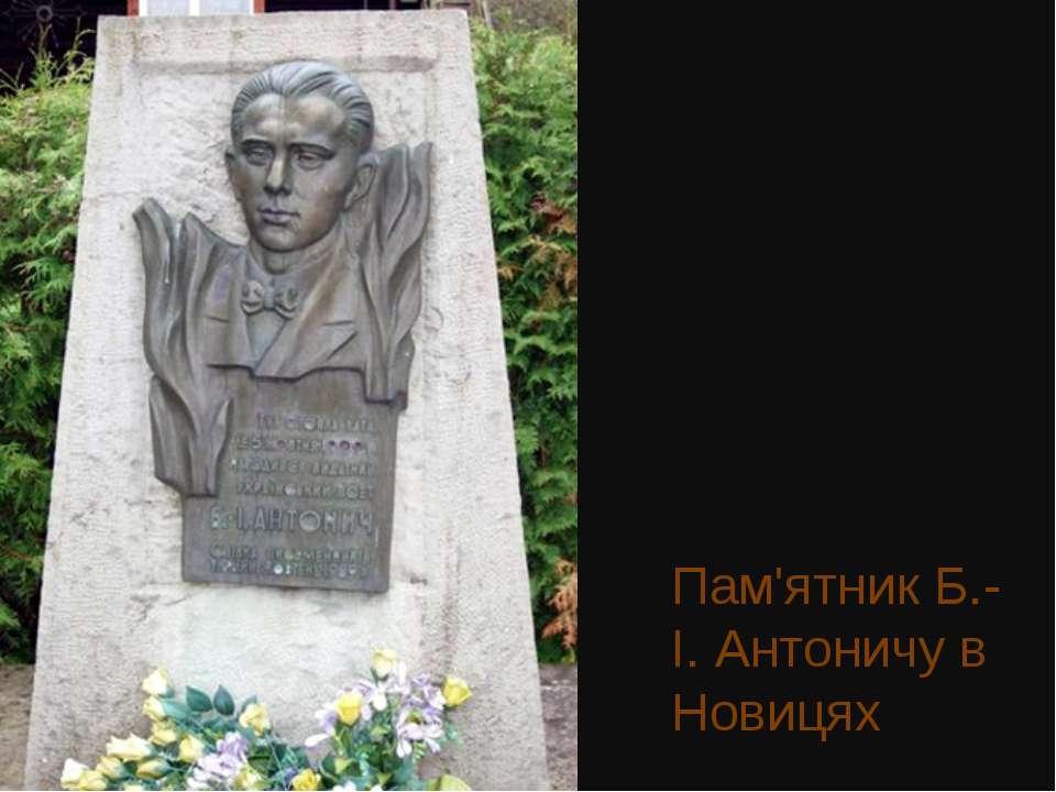 Пам'ятник Б.-І. Антоничу в Новицях