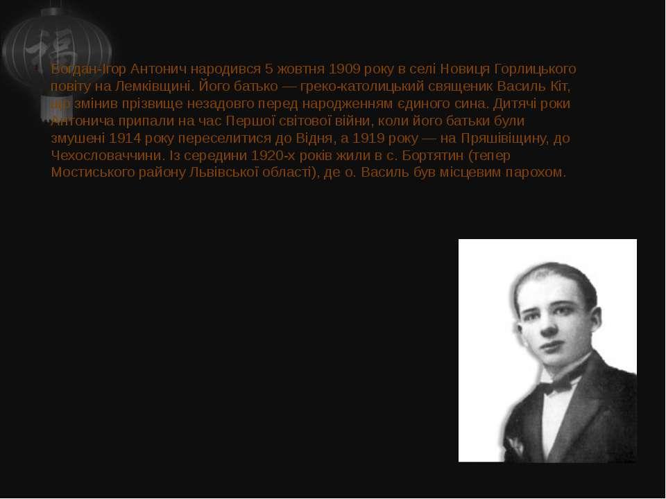 Богдан-Ігор Антонич народився 5 жовтня 1909 року в селі Новиця Горлицького по...