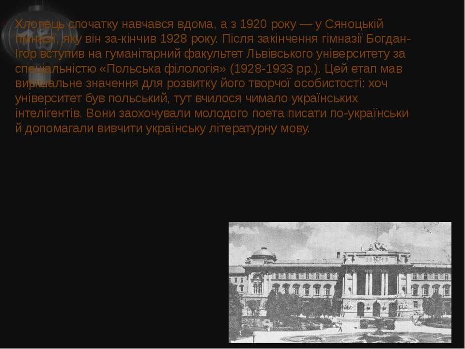 Хлопець спочатку навчався вдома, а з 1920 року — у Сяноцькій гімназії, яку ві...