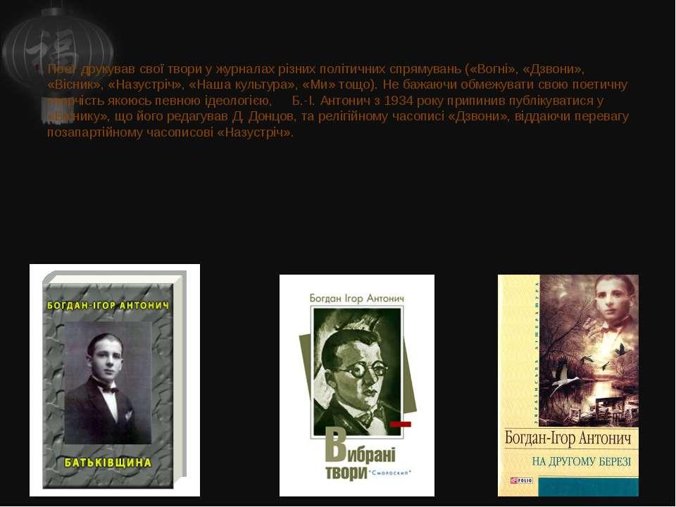 Поет друкував свої твори у журналах різних політичних спрямувань («Вогні», «Д...