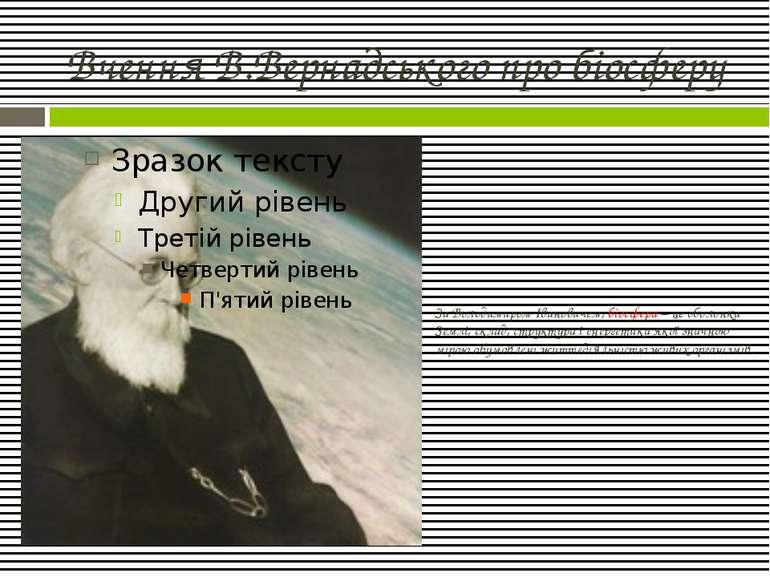 За Володимиром Івановичем, біосфера – це оболонка Землі, склад, структура і е...