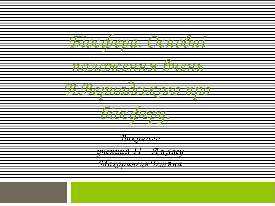 Біосфера. Основні положення вчень В.Вернадського про біосферу. Виконала учени...