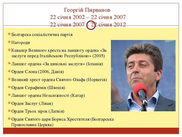 Георгій Пирванов 22 січня 2002 – 22 січня 2007 22 січня 2007 – 22 січня 2012 ...