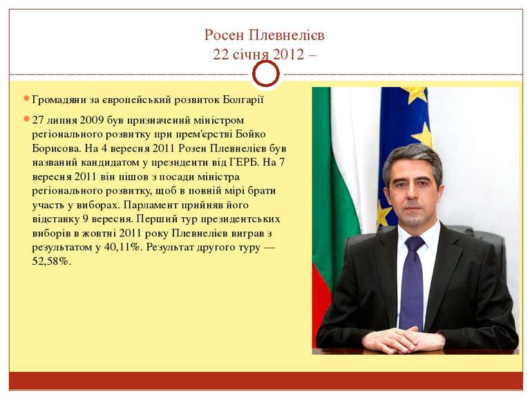 Росен Плевнелієв 22 січня 2012 – Громадяни за європейський розвиток Болгарії ...