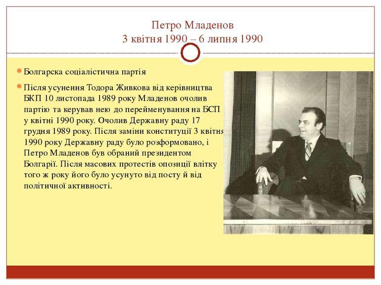 Петро Младенов 3 квітня 1990 – 6 липня 1990 Болгарска соціалістична партія Пі...