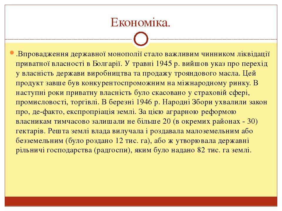 Економіка. .Впровадження державної монополії стало важливим чинником ліквідац...