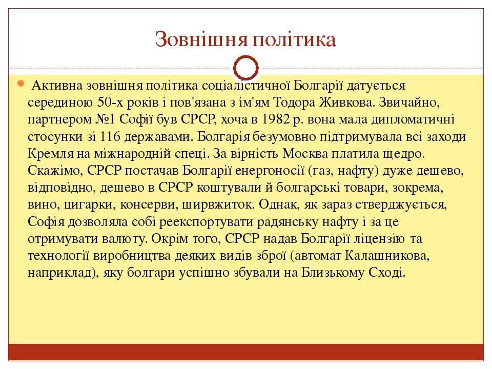 Зовнішня політика Активна зовнішня політика соціалістичної Болгарії датується...