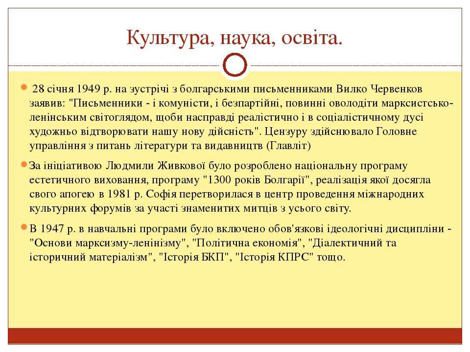 Культура, наука, освіта. 28 січня 1949 р. на зустрічі з болгарськими письменн...