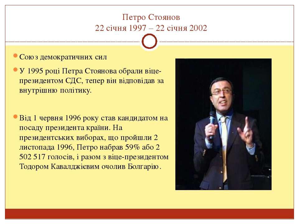 Петро Стоянов 22 січня 1997 – 22 січня 2002 Союз демократичних сил У 1995 роц...