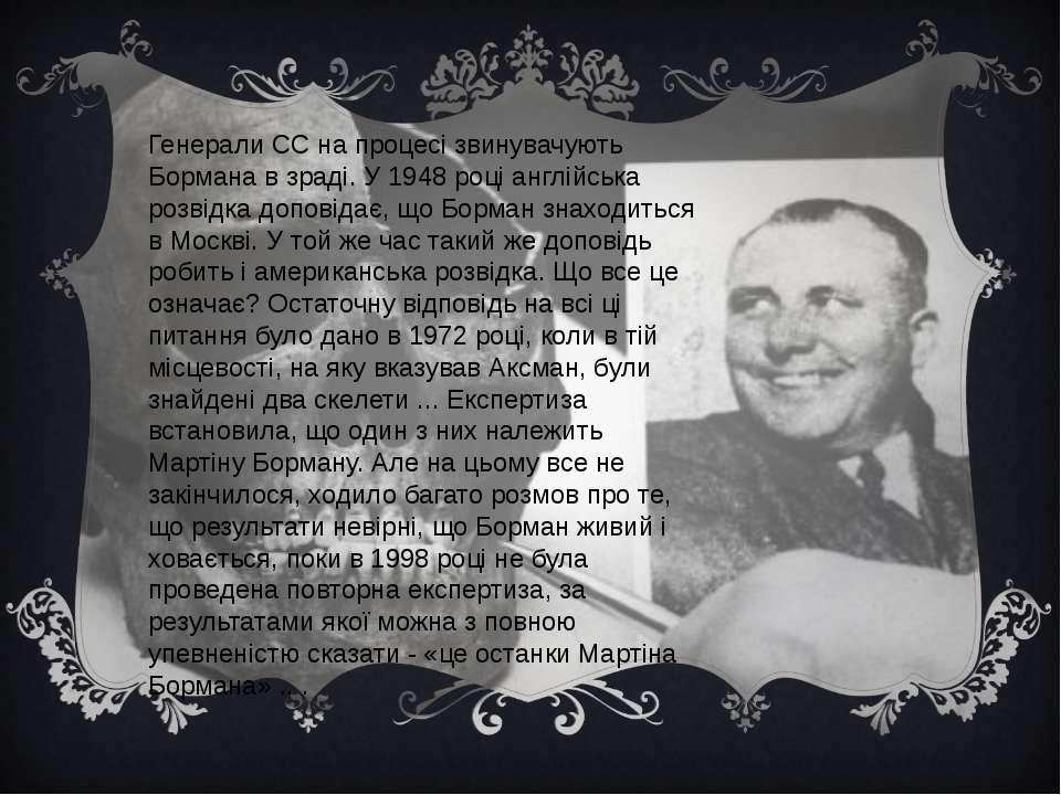 Генерали СС на процесі звинувачують Бормана в зраді. У 1948 році англійська р...