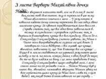 """З листа Варвари Михайлівни дочки Надії: """"Давно збираюся написати тобі, але не..."""
