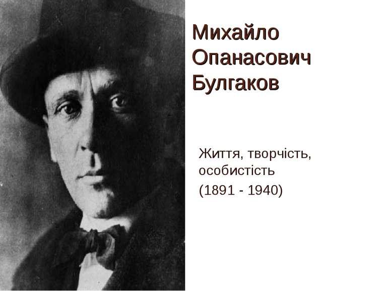Михайло Опанасович Булгаков Життя, творчість, особистість (1891 - 1940)