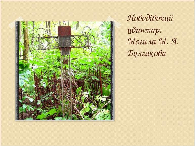Новодівочий цвинтар. Могила М. А. Булгакова