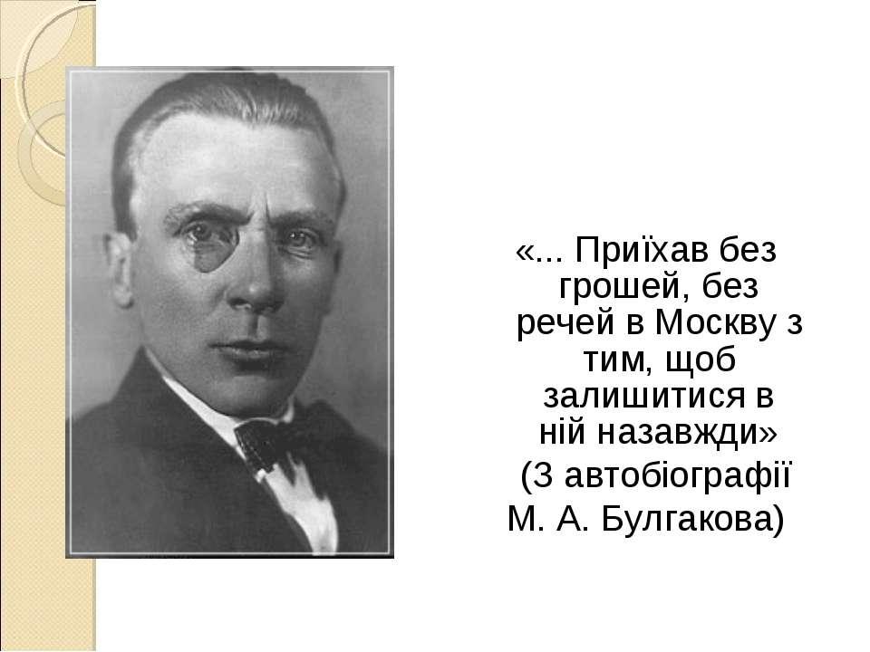 «... Приїхав без грошей, без речей в Москву з тим, щоб залишитися в ній назав...