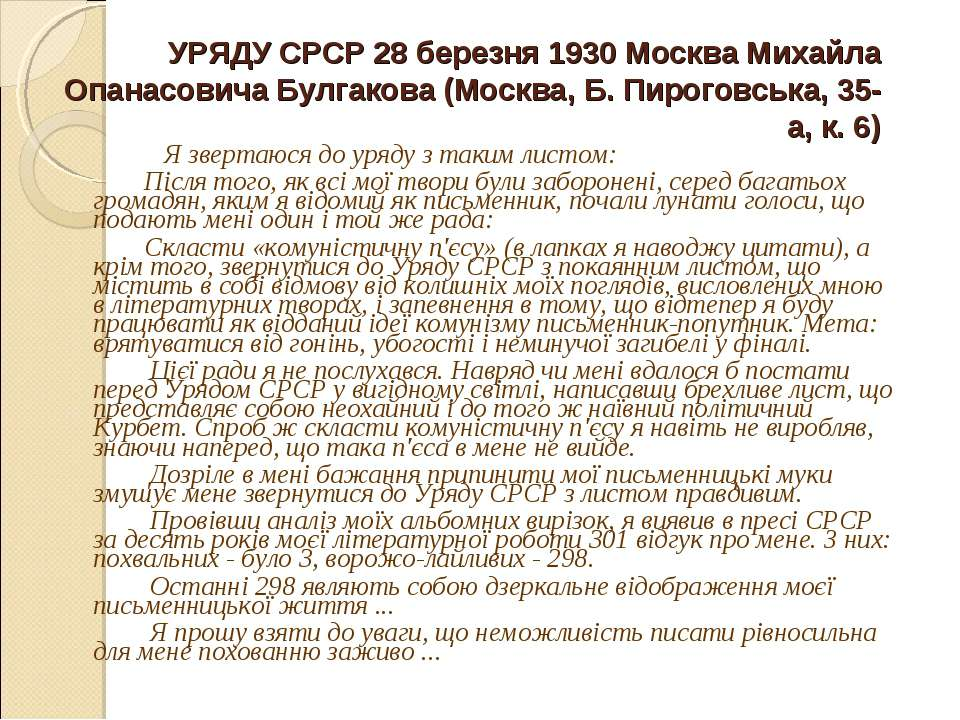 УРЯДУ СРСР 28 березня 1930 Москва Михайла Опанасовича Булгакова (Москва, Б. П...