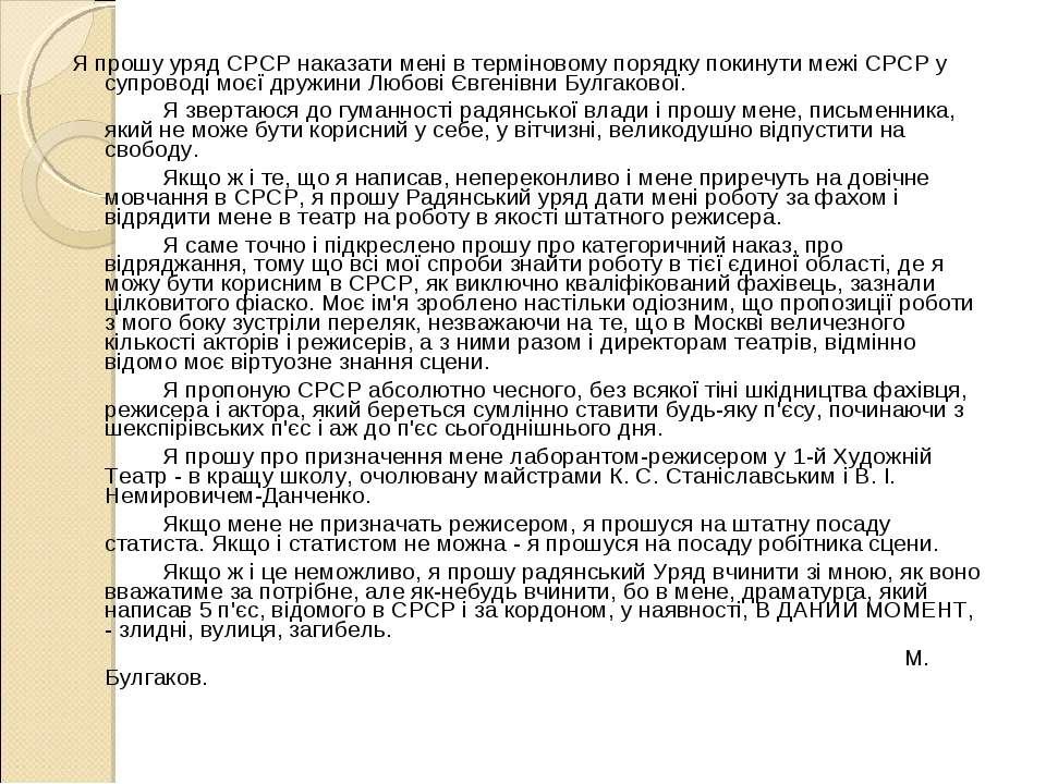 Я прошу уряд СРСР наказати мені в терміновому порядку покинути межі СРСР у су...