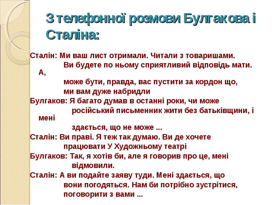 З телефонної розмови Булгакова і Сталіна: Сталін: Ми ваш лист отримали. Читал...