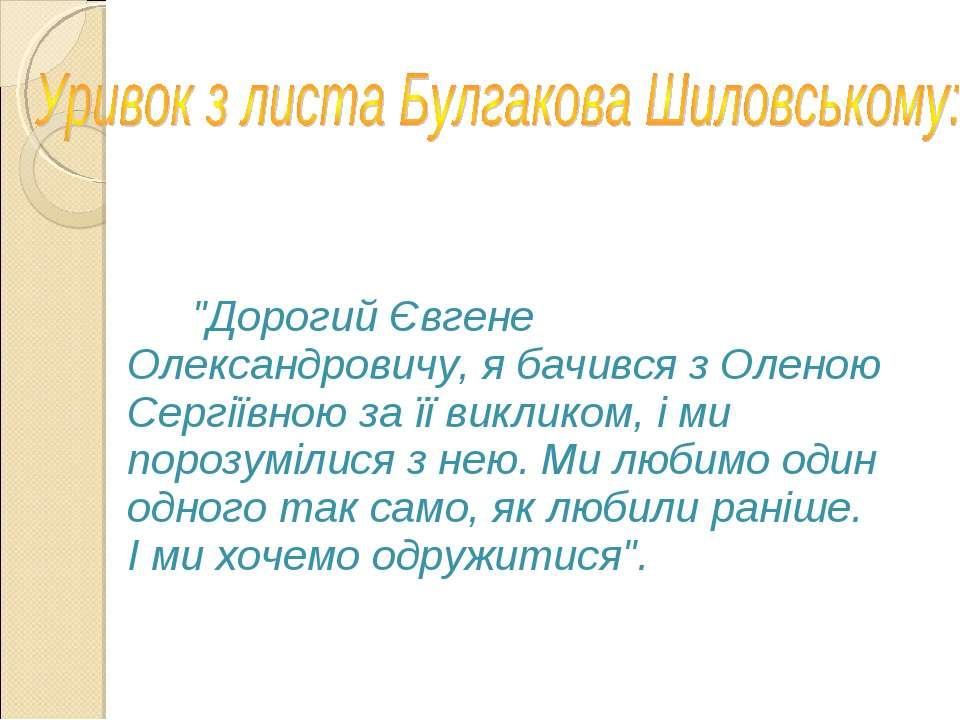 """""""Дорогий Євгене Олександровичу, я бачився з Оленою Сергіївною за її викликом,..."""