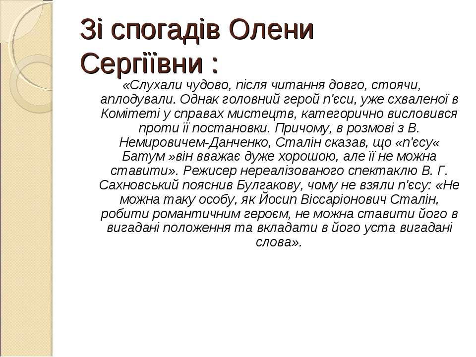 Зі спогадів Олени Сергіївни : «Слухали чудово, після читання довго, стоячи, а...