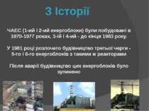 З Історії ЧАЕС (1-ий і 2-ий енергоблоки) були побудовані в 1970-1977 роках, 3...