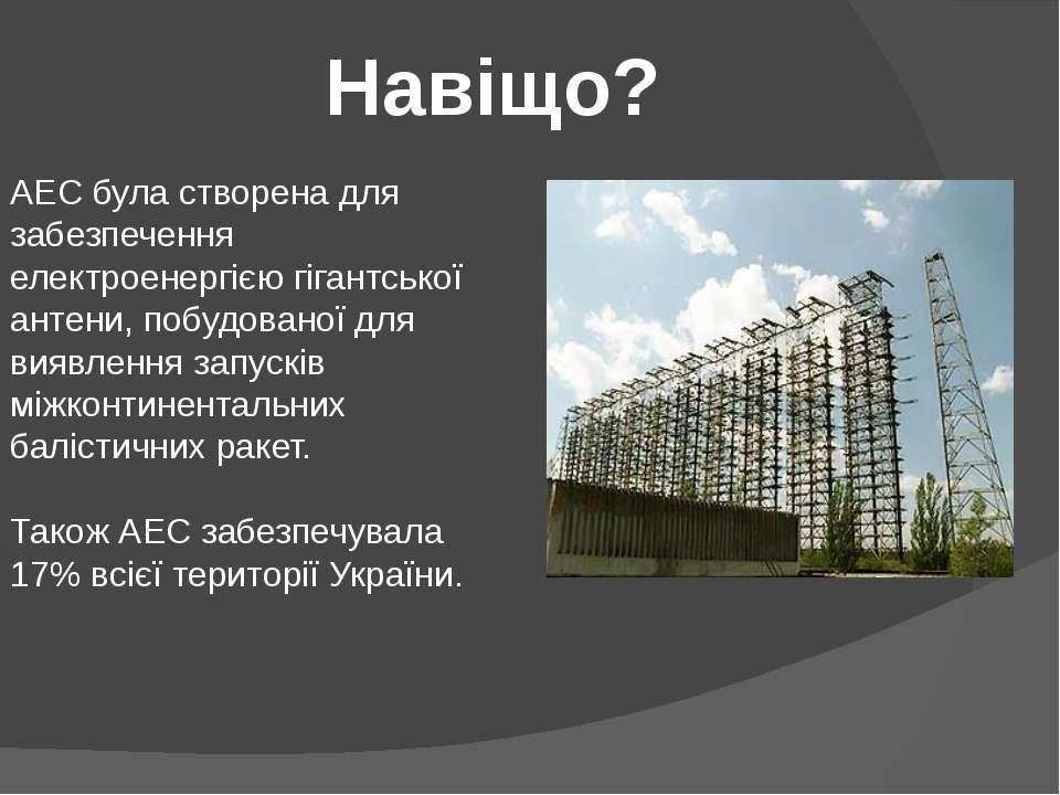 Навіщо? АЕС була створена для забезпечення електроенергією гігантської антени...