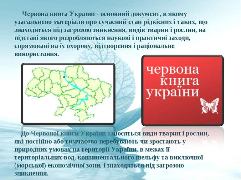 Червона книга України - основний документ, в якому узагальнено матеріали про ...