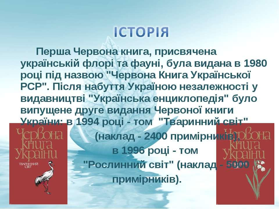 Перша Червона книга, присвячена українській флорі та фауні, була видана в 198...