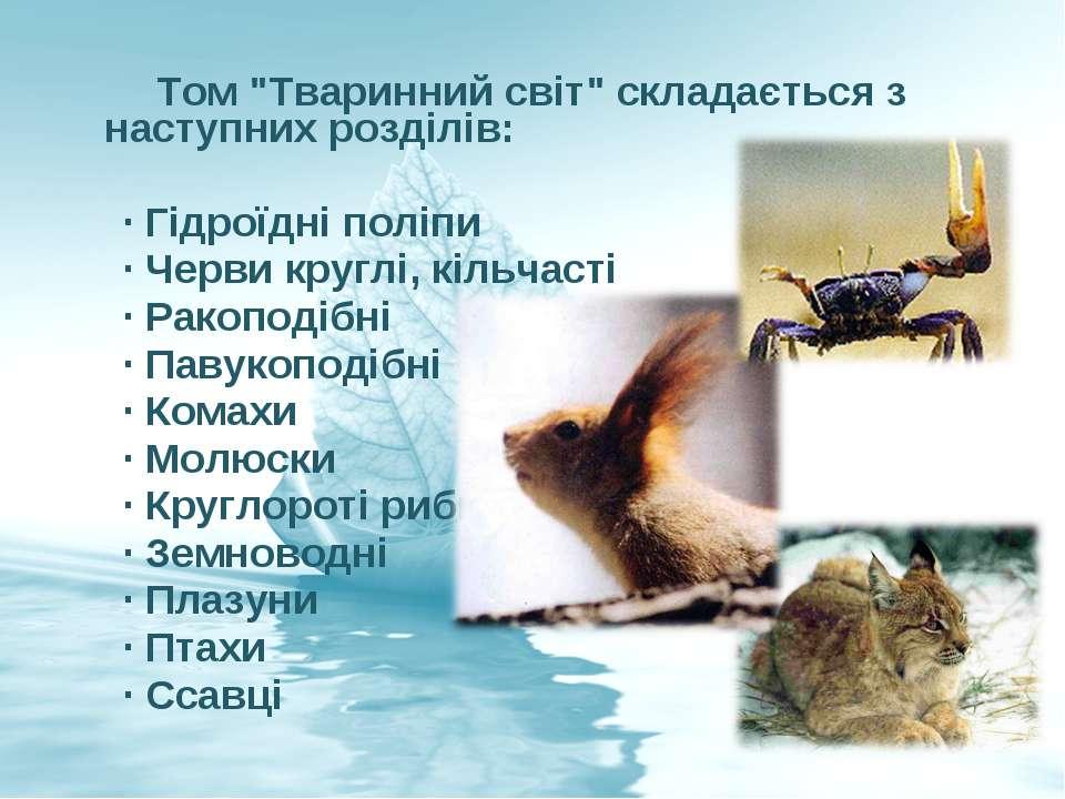 """Том """"Тваринний світ"""" складається з наступних розділів: · Гідроїдні поліпи · Ч..."""