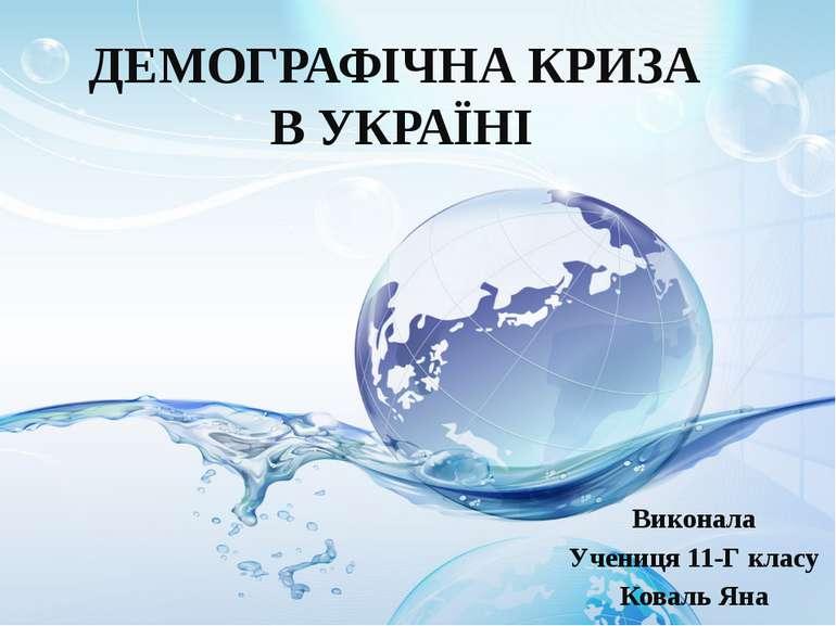 ДЕМОГРАФІЧНА КРИЗА В УКРАЇНІ Виконала Учениця 11-Г класу Коваль Яна