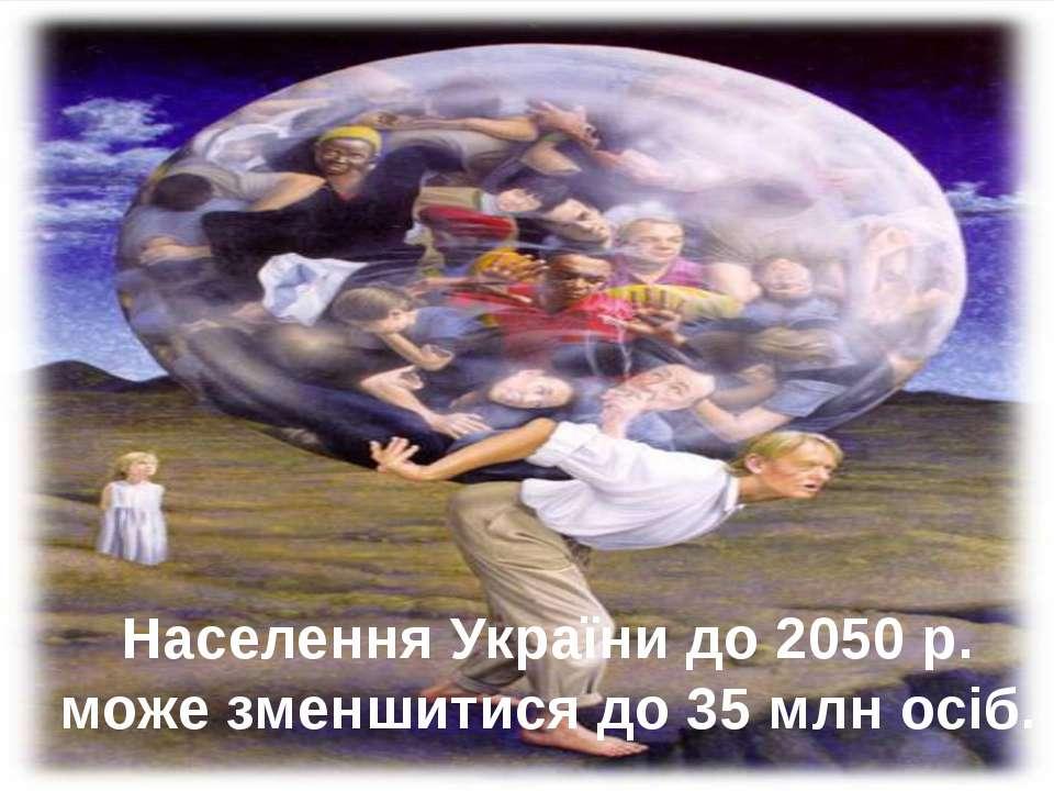 Населення України до 2050 р. може зменшитися до 35 млн осіб.