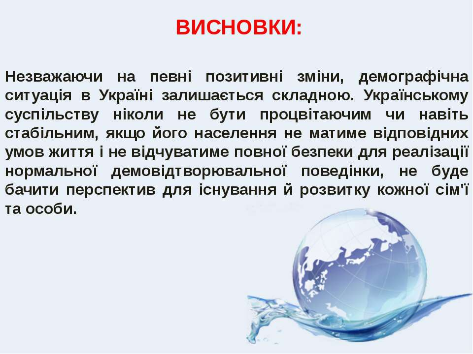 ВИСНОВКИ: Незважаючи на певні позитивні зміни, демографічна ситуація в Україн...