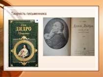 Творчість письменника Головні художні твори Дідро - повість *«Черниця» (1760,...