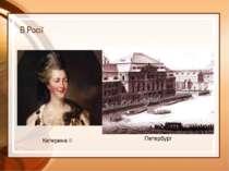 В Росії Катерина II Петербург * Катерина II, ледве вступивши на престол, запр...