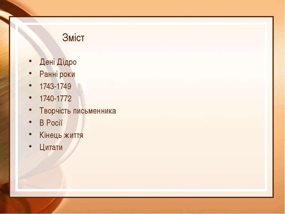 Зміст Дені Дідро Ранні роки 1743-1749 1740-1772 Творчість письменника В Росії...