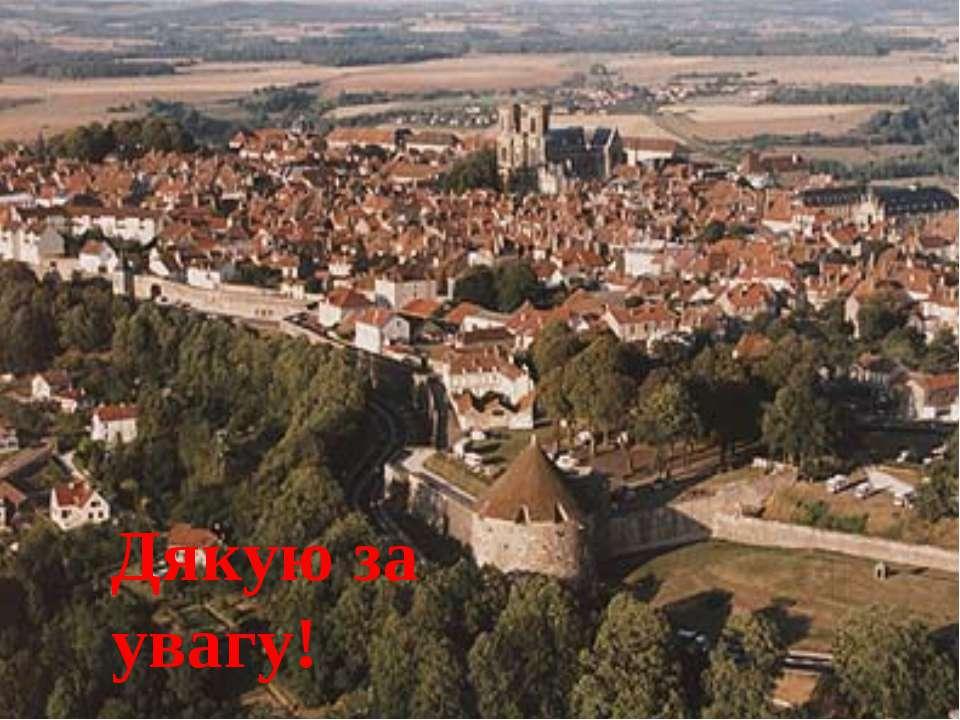 Джерела інформації 1. Ф. Рокен. Рух суспільной думці мови у Франції XVII стол...